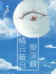 沈佳曼慕远辰小说全文免费阅读