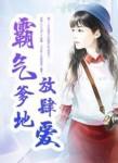 首长爹地的前妻霍茗湘陆浩辰 作者:小说全文免费阅读