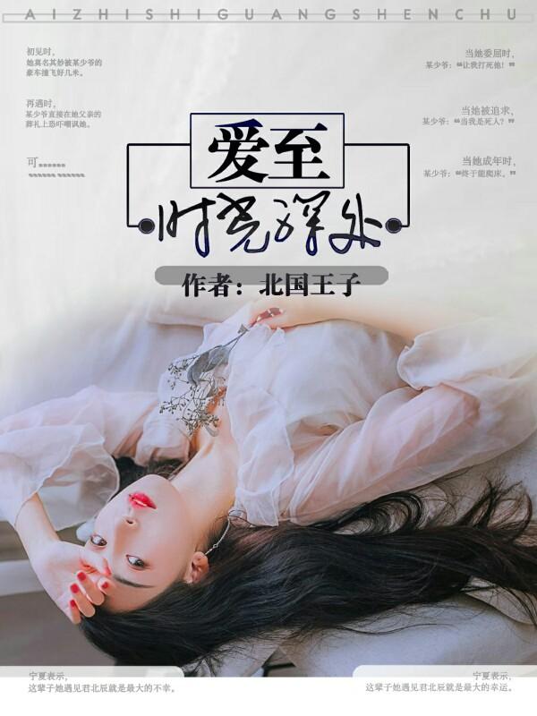爱至时光深处宁夏君北辰 作者:小说全文免费阅读