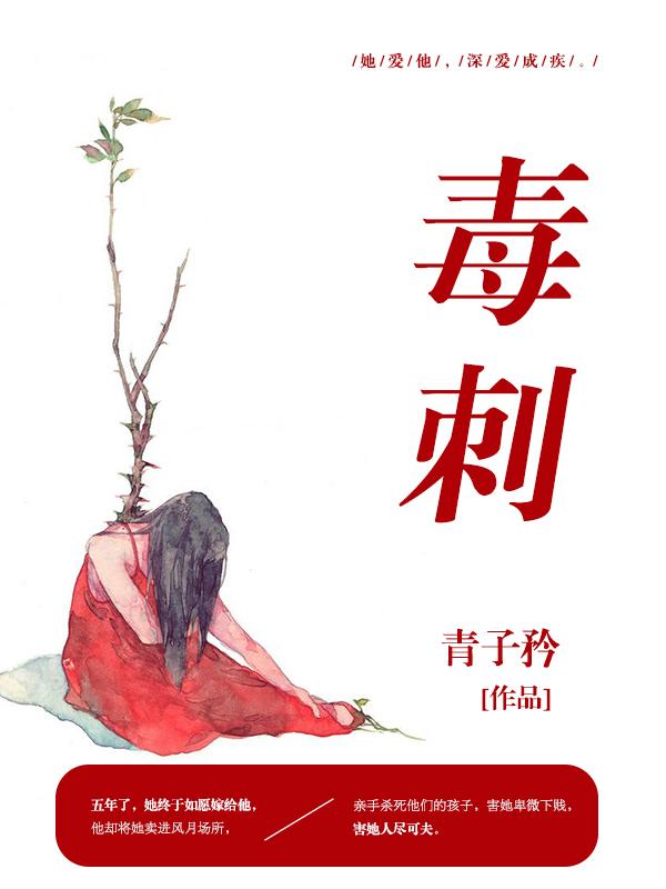 毒刺夏青陆谨琛