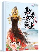 霸道宠臣:女王要赖婚 作者:鹿十六
