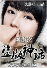 网游之盗版神话 作者:失落叶