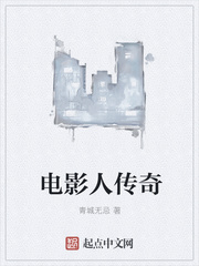 电影人传奇 作者:青城无忌