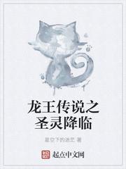 龙王传说之圣灵降临