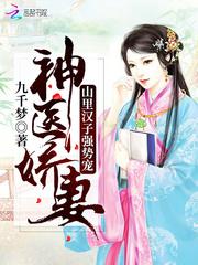 神医娇妻:山里汉子强势宠 作者:九千梦