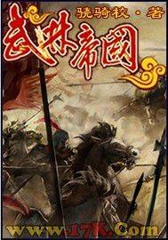 武林帝国 作者:骁骑校