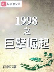 1998之巨擘崛起 作者:百刹