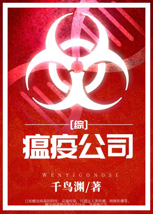 [综]瘟疫公司