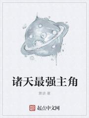 诸天最强主角 作者:萧胡