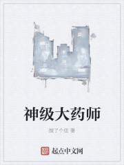 轩轾小说网 神级大药师