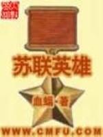 苏联英雄 作者:血蝠