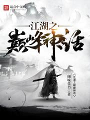 江湖之巅峰神话 作者:佳男F